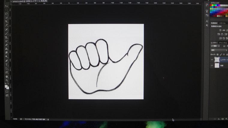 指文字をパソコンに取り込む