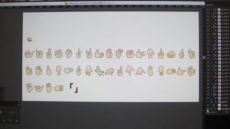 指文字のライン絵文字