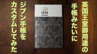 ジブン手帳カスタム