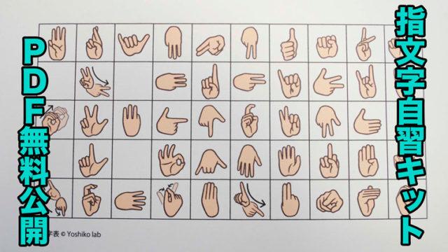 指文字自習のアイキャッチ